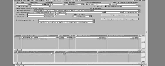 Отчёт об информационной системе управления предприятием «Галактика»